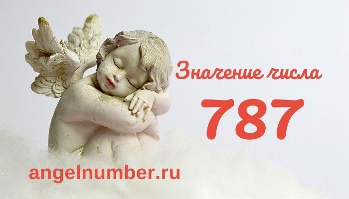 значение числа 787 ангельская нумерология