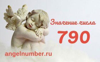 значение числа 790 ангельская нумерология