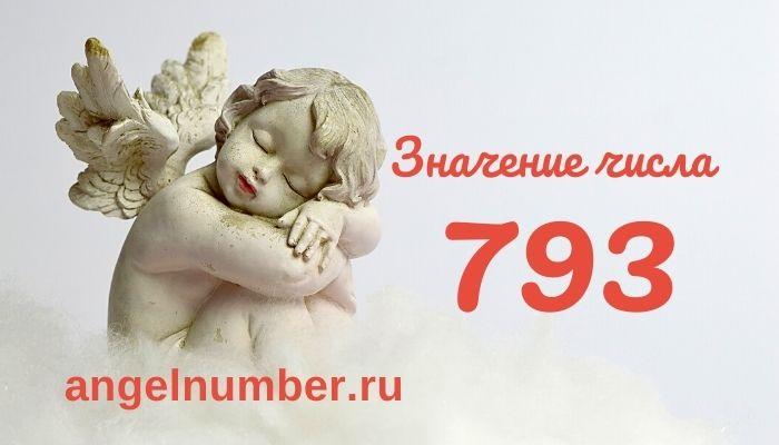 Значение числа 793 в Ангельской нумерологии