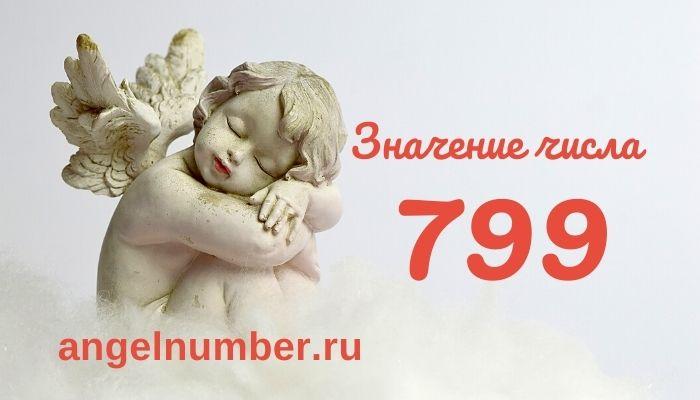 значение числа 799 ангельская нумерология
