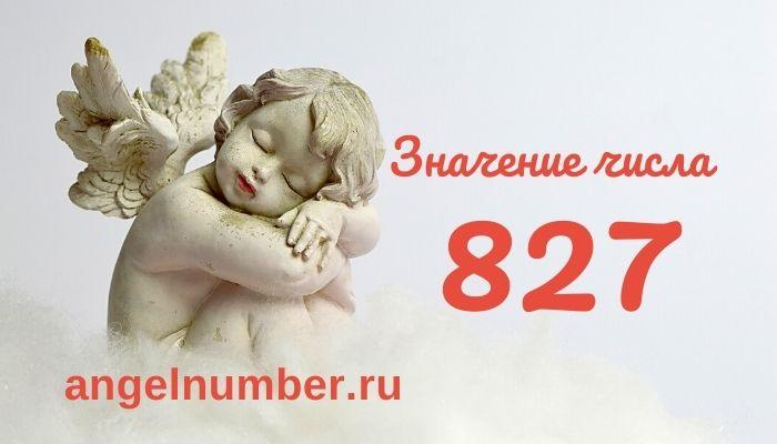 значение числа 827 ангельская нумерология