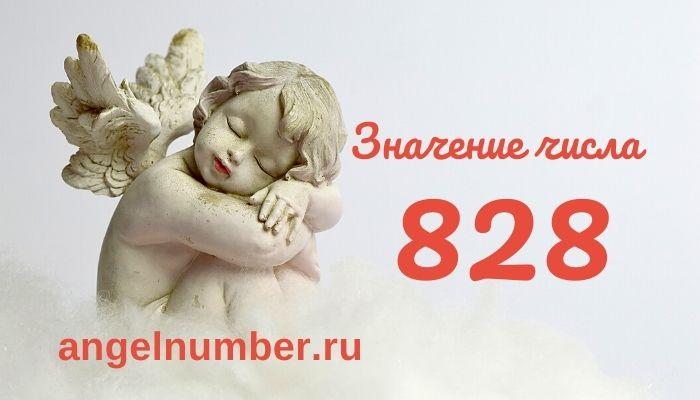 значение числа 828 ангельская нумерология