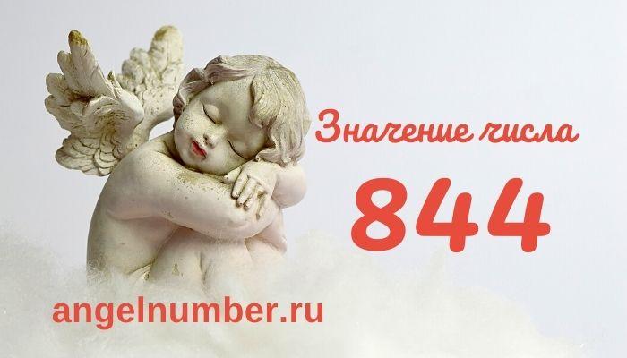 значение числа 844 ангельская нумерология