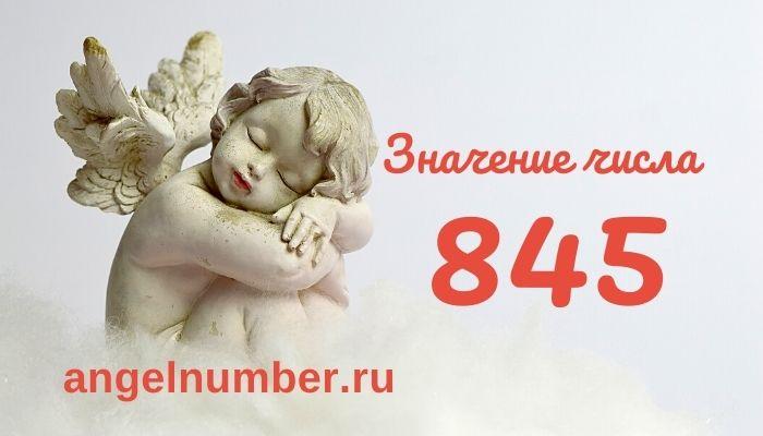 значение числа 845 ангельская нумерология