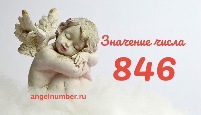 значение числа 846
