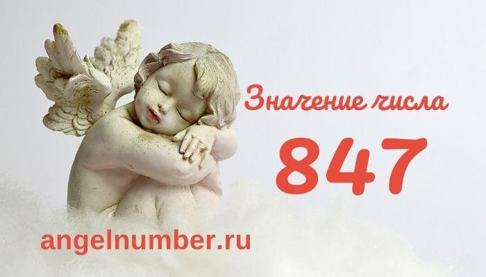 значение числа 847 ангельская нумерология