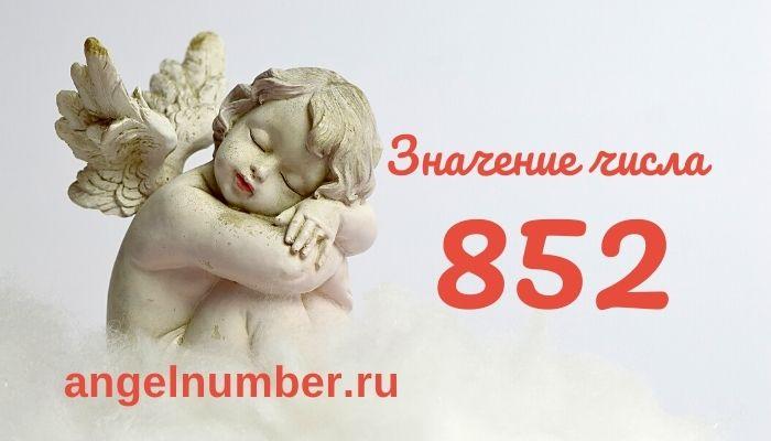 значение числа 852 ангельская нумерология