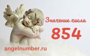 значение числа 854 ангельская нумерология