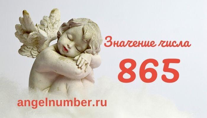 значение числа 865 ангельская нумерология