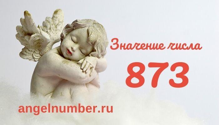 значение числа 873 ангельская нумерология