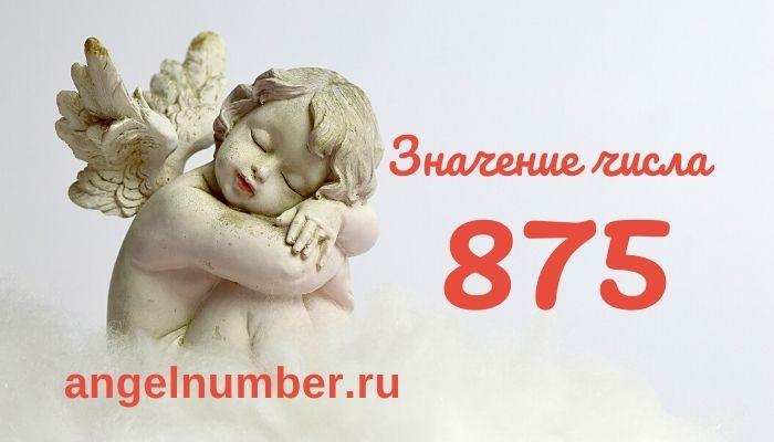 значение числа 875 ангельская нумерология