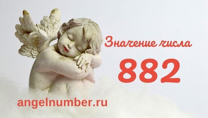 значение числа 882 ангельская нумерология