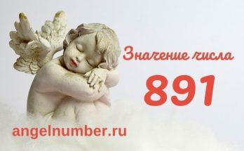 значение числа 891 ангельская нумерология