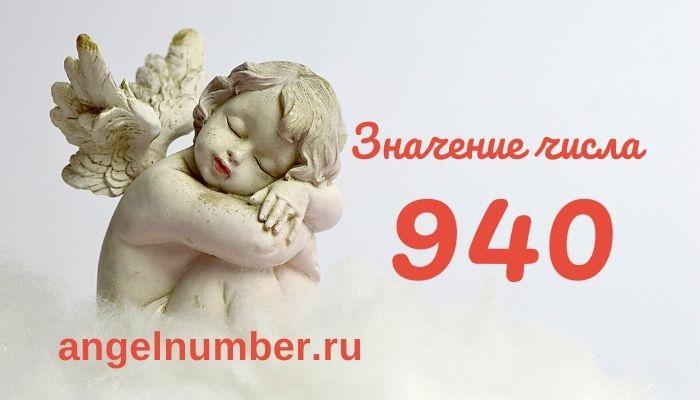 значение числа 940 ангельская нумерология