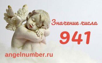 значение числа 941 ангельская нумерология