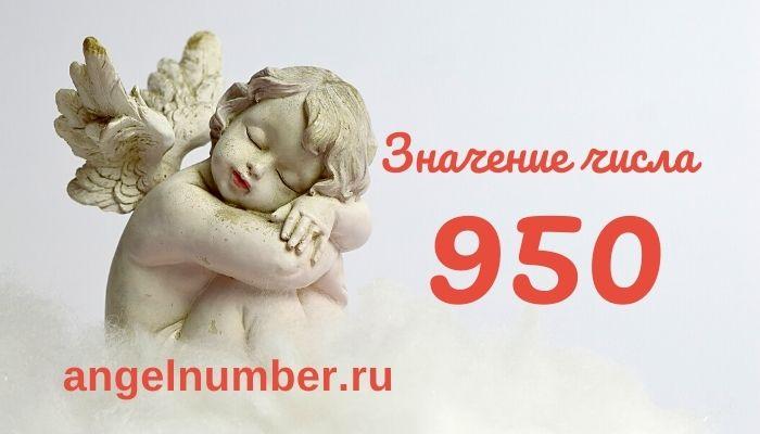 значение числа 950 ангельская нумерология