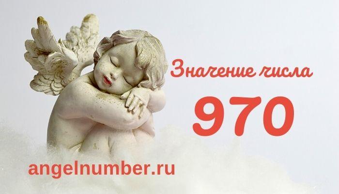 значение числа 970 ангельская нумерология