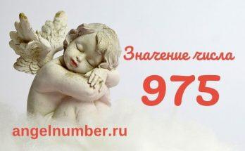 значение числа 975 ангельская нумерология