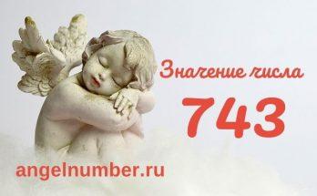 значение числа 743 ангельская нумерология