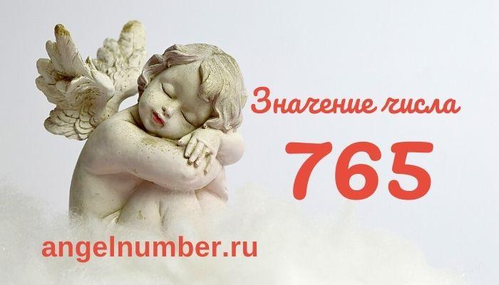 значение числа 765 ангельская нумерология