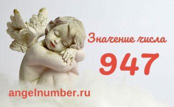 значение числа 947 ангельская нумерология