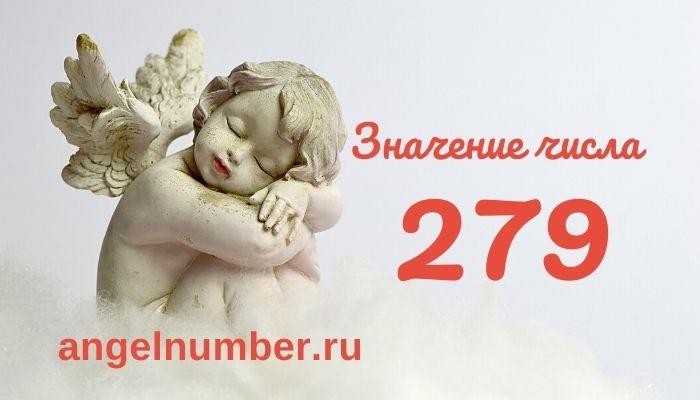 значение числа 279 ангельская нумерология