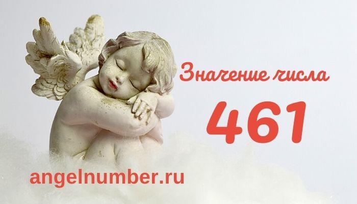 значение числа 461 ангельская нумерология
