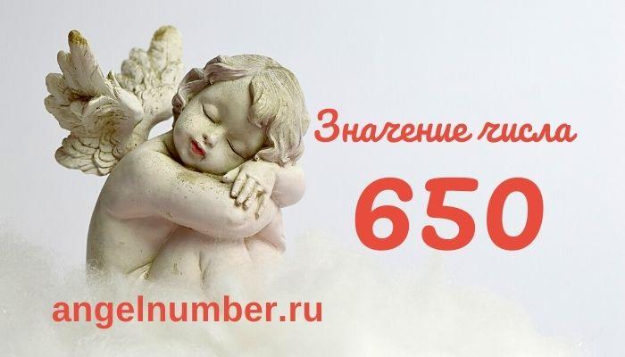 значение числа 650 ангельская нумерология