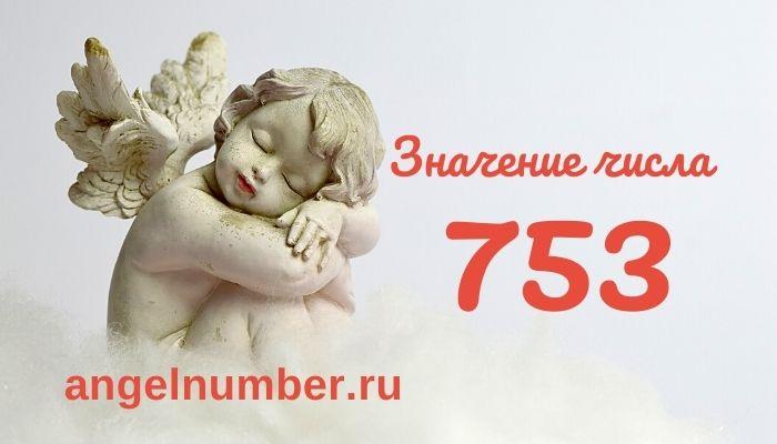 значение числа 753 ангельская нумерология