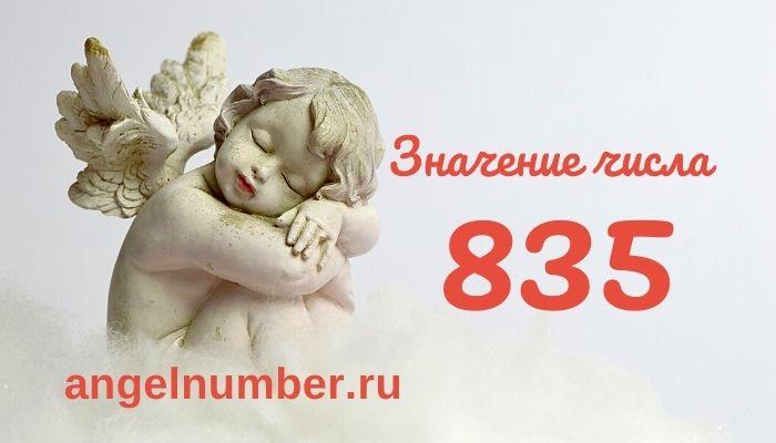 значение числа 835 ангельская нумерология