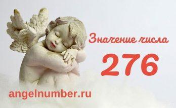 значение числа 276 ангельская нумерология