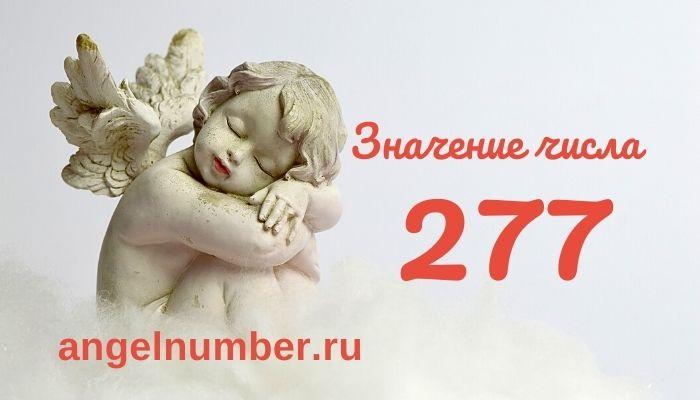 значение числа 277 ангельская нумерология