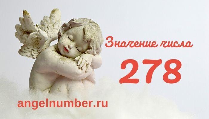 значение числа 278 ангельская нумерология