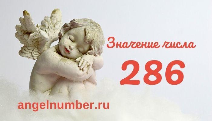 значение числа 286 ангельская нумерология