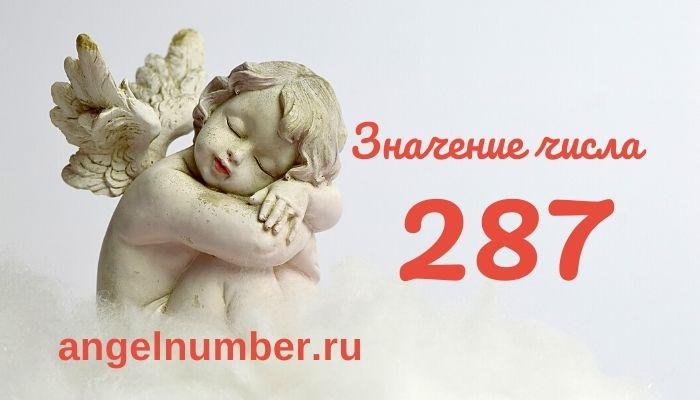 значение числа 287 ангельская нумерология