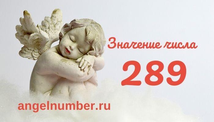 значение числа 289 ангельская нумерология