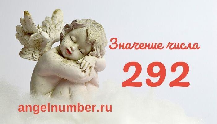 значение числа 292 ангельская нумерология