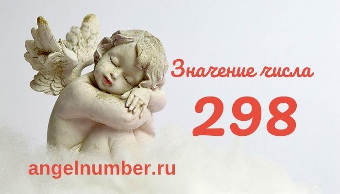 значение числа 298 ангельская нумерология