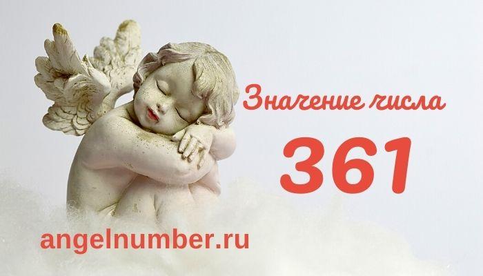 значение числа 361 ангельская нумерология