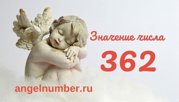 значение числа 362 ангельская нумерология