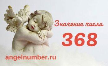 значение числа 368 ангельская нумерология
