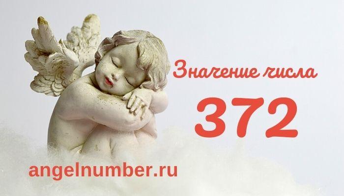 значение числа 372 ангельская нумерология