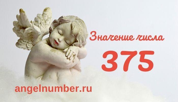 значение числа 375 ангельская нумерология