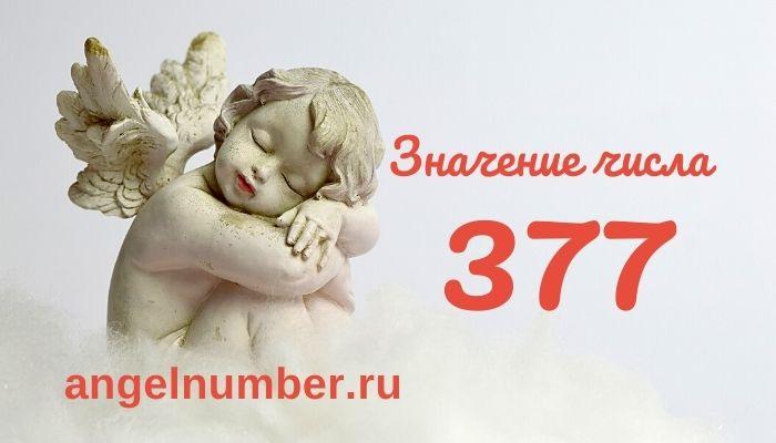 значение числа 377 ангельская нумерология