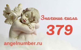 значение числа 379 ангельская нумерология