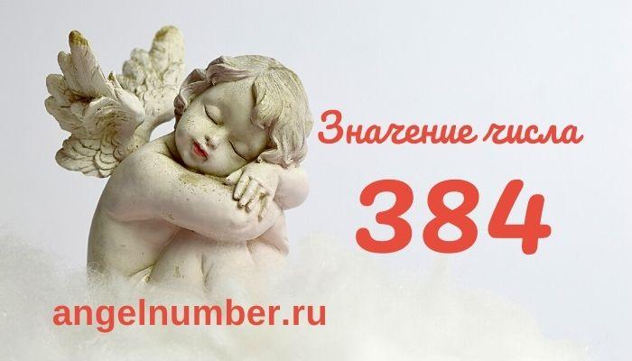 значение числа 384 ангельская нумерология