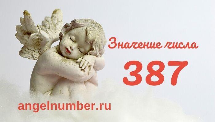 значение числа 387 ангельская нумерология
