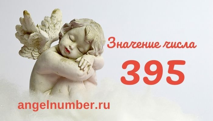 значение числа 395 ангельская нумерология