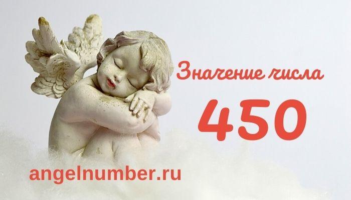 значение числа 450 ангельская нумерология