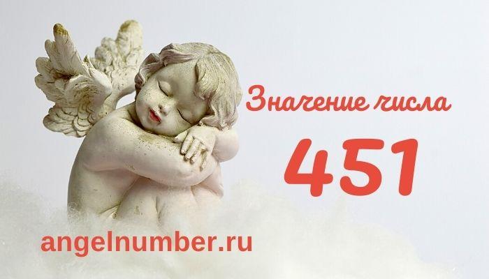 значение числа 451 ангельская нумерология